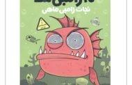 ماهی چاق گنده من که زامبی شد