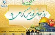 روز جهانی قدس، روز وحدت مسلمانان در دفاع از ملت فلسطین گرامی باد.