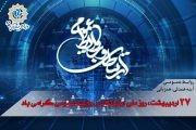27 اردیبهشت، روز ملی ارتباطات و روابط عمومی گرامی باد