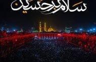 سلام برحسین(ع)