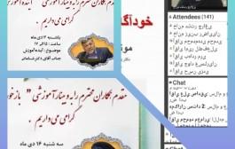 برگزاری وبینار آموزشی ضمن خدمت همکاران بنیاد فرهنگی رفاه