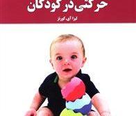 شناخت و تقویت مهارت های حرکتی در کودکان