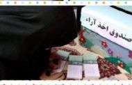 برگزاری بیست و دومین دوره انتخابات شورای دانش آموزی در دبستان دخترانه رفاه
