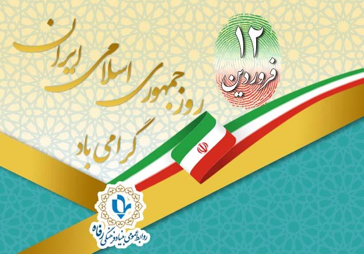 12 فروردین ، روز جمهوری اسلامی ایران گرامی باد.