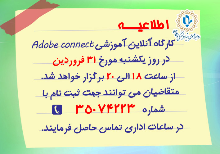 زمان برگزاری کارگاه آنلاین آموزشی Adobe connect