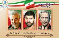 روز ارتش و بزرگداشت حماسه آفرینیهای نیروی زمینی با یاد سپهبدهای شهید گرامی باد.