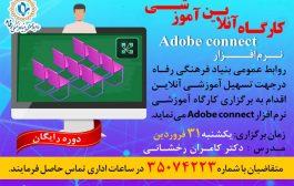کارگاه آنلایـن آموزشـی نرم افزار Adobe Connect