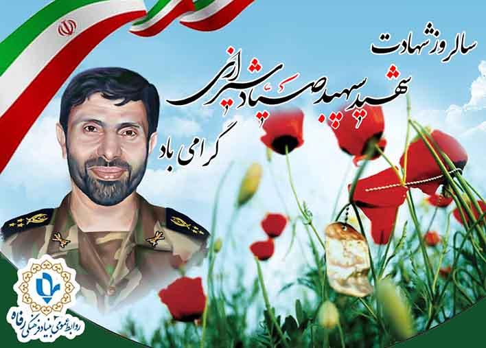 سالروز شهادت شهید سپهبد علی صیاد شیرازی گرامی باد.