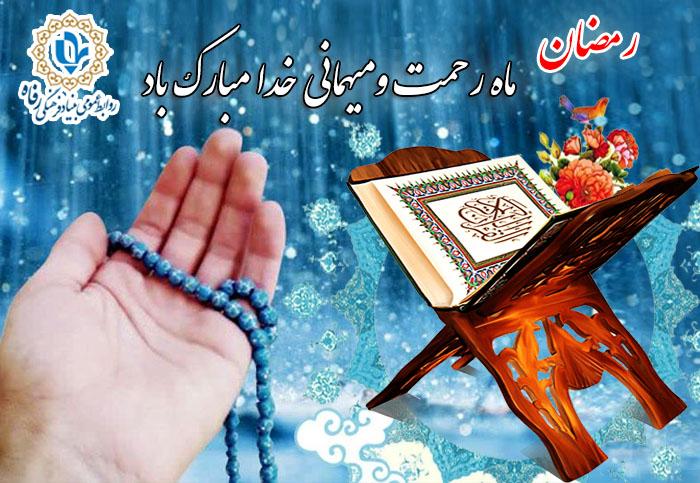 ماه رمضان، ماه نزول رحمت ومیهمانی خدا بر تمام مسلمانان مبارک باد.