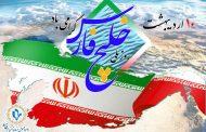 10 اردیبهشت، روز ملی خلیج فارس گرامی باد