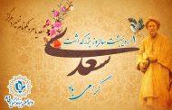 1 اردیبهشت،روز بزرگداشت سعدی گرامی باد