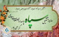 2 اردیبهشت، تأسیس سـپاه پاسـداران انقلاب اسلامی گرامی باد.