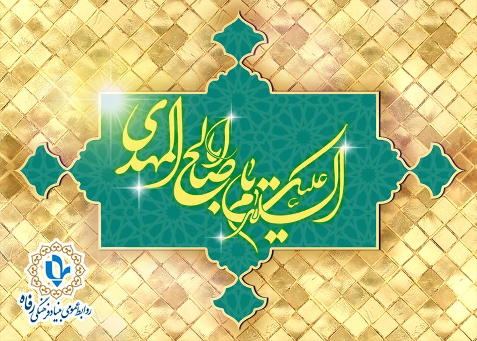 السلام علیک یا اباصالح المهـدی