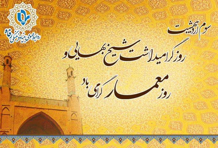 سوم اردیبهشت، روز گرامیداشت شیخ بهائی و روز معمار گرامی باد.