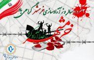 سوم خرداد، سالروز آزاد سازی خرمشهر گرامی باد.