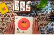 کتاب نقطه- قصه گویی مربیان- پیش دبستان پسرانه