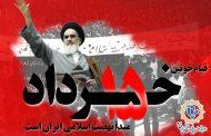 15 خرداد 42 یک روز نیست،یک تاریخ است که برای همیشه باید جاودانه نگه داشته شود.    امام خمینی (ره)