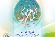ششم ذیالقعده، سالروز بزرگداشت حضرت احمد بن موسی الکاظم شاهچراغ علیهالسلام مبارک باد.