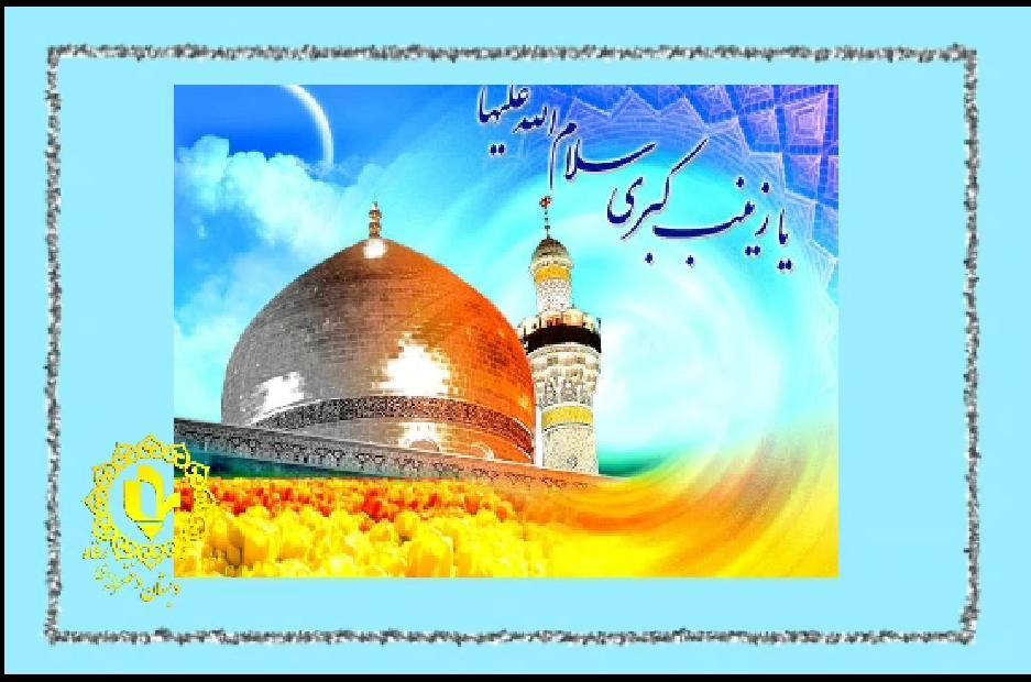 جشن میلاد حضرت زینب(س) در دبستان دخترانه رفاه