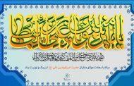 ولادت باسعادت مولای متقیان، امام علی (ع) را تبریک عرض می نماییم