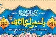 ولادت با سعادت امام محمدتقی(ع) مبارک باد