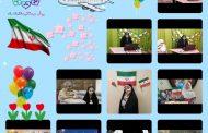 نوآموزان عزیز پیش دبستان دخترانه رفاه با برگزاری راهپیمایی مجازی، با آرمان های امام و شهدا تجدید پیمان نموده و چهل و دومین سال پیروزی انقلاب را جشنگرفتند