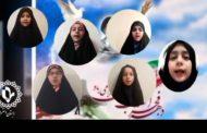 اجرای سرود مجازی دبستان دخترانه رفاه