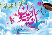 حلول ماه مبارک رجب برعموم مسلمانان مبارک باد