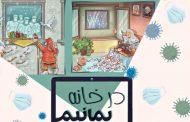 طرح زیبا ازخانم سونیا سادات محمدی پایه یازدهم دبیرستان دخترانه رفاه با موضوع کرونا