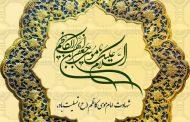شهادت امام موسی کاظم (ع) تسلیت باد.