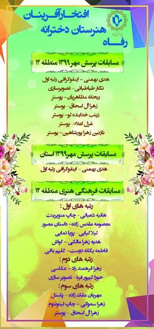 هنرجویان برگزیده هنرستان رفاه در مسابقات منطقه ای و استانی