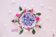 ولادت حضرت معصومه سلام الله علیها