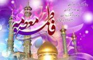 روز میلاد تو هر روز در ما تکرار میشود، ای تکرار روشنی در روح و روان ما