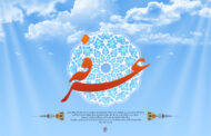 دعای روز عرفه