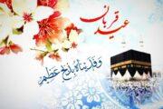 « عید ابراهیم »