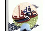 عرفه و عرفات