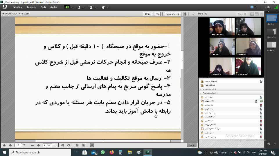 دومین جلسه هم اندیشی مادران پایه پنجم دبستان دخترانهی رفاه در فضای مجازی